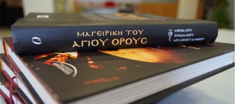 mageiriki-agio-oros-monastiriaka-suntages-agioreitikes-monaxos-epifanios
